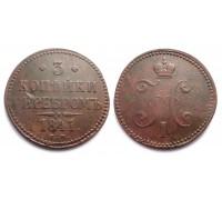 3 копейки 1841 ЕМ