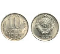 10 копеек 1962 (штемпельный блеск)