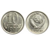 10 копеек 1971