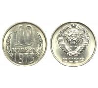 10 копеек 1973