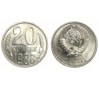 20 копеек 1988 (ЛМД)