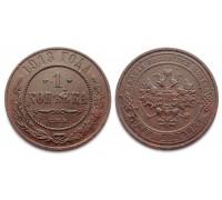 1 копейка 1913 СПБ