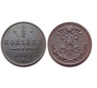 1/2 копейки 1899 СПБ (три завитка)
