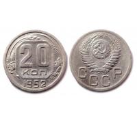 """20 копеек 1952 (буква """"Р"""" приподнята)"""