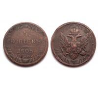5 копеек 1805 ЕМ