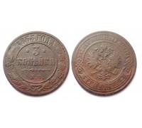 3 копейки 1868 ЕМ