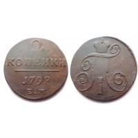 2 копейки 1798 ЕМ