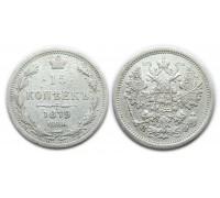 15 копеек 1879 СПБ НФ