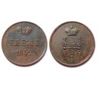 Денежка 1852 ЕМ