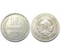 10 копеек 1928 (шт.1.4, узлы Ю)