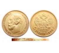 5 рублей 1899 (ФЗ)