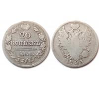 20 копеек 1823 СПБ ПД