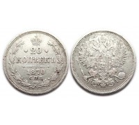 20 копеек 1870 СПБ НI