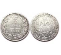 25 копеек 1837 СПБ НГ
