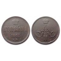 1 Копейка 1863 ЕМ