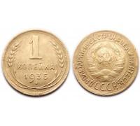 1 копейка 1935 (старый герб) (узлы Г)