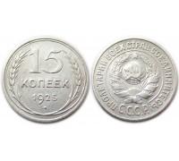 15 копеек 1925 (шт1.21, узлы В)