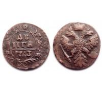 Деньга 1743 (перегравировка)