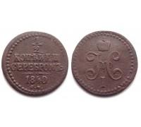 1/2 копейки 1840 СМ