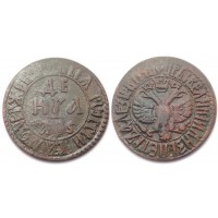 Деньга 1706