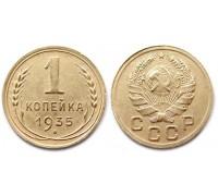 1 копейка 1935 (новый герб)