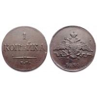 1 копейка 1834 ЕМ ФХ