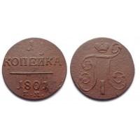 1 копейка 1801 ЕМ (Биткин R, передатировка)
