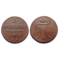 1 копейка 1800 ЕМ (передатировка)