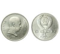 1 рубль 1991 (Прокофьев)