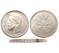 50 копеек 1911 (ЭБ)
