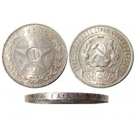 1 рубль 1921 (точка)