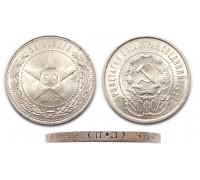 50 копеек 1922 (П.Л) (штемпельный блеск)