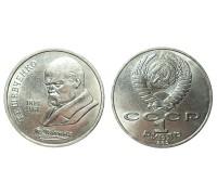 1 рубль 1989 (Шевченко)