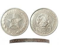 50 копеек 1921 (штемпельный блеск)